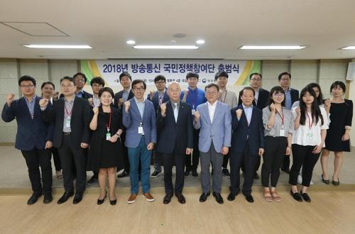 방통위, 방송통신 국민정책참여단 출범