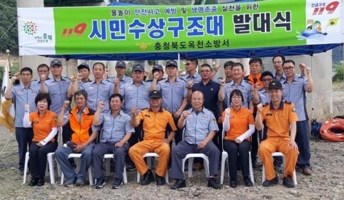 [충북소식] 옥천소방서 119 시민 수상구조대 발대