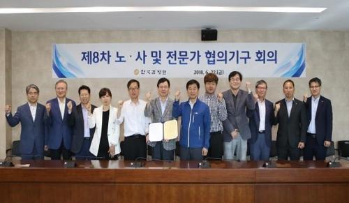 한국감정원, 파견·용역근로자 174명 정규직 전환