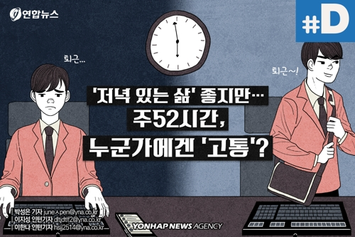 [디지털스토리] 주 52시간…저녁 있는 삶 될까, 월급만 줄어들까