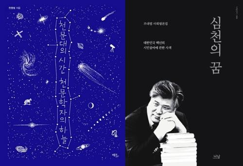 [신간] 천문대의 시간 천문학자의 하늘·심천의 꿈
