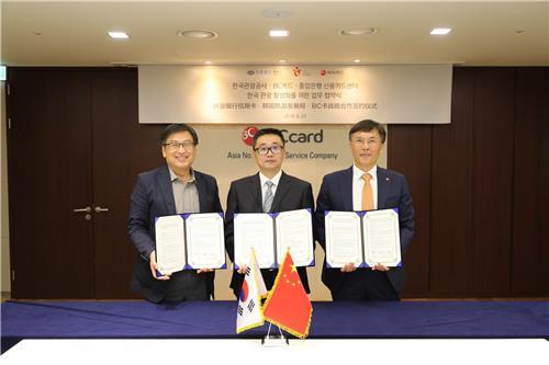 관광공사, 중국 흥업은행과 고부가 방한관광 활성화 업무협약