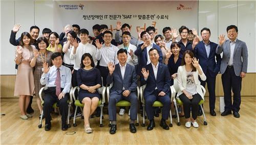 [게시판] SK C&C, 장애인 ICT 전문가 육성 프로그램 수료식