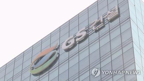 GS건설, 주52시간 근무…해외현장 휴가주기 4→3개월로 단축