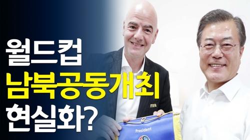 [영상] 월드컵 남북공동개최, 문 대통령-FIFA 회장 환담서 거론