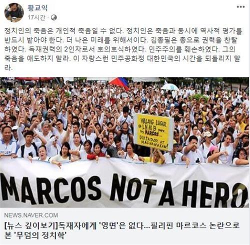 """황교익, JP 훈장추서 비판…""""전두환이 죽어도 훈장 말 나올 것"""""""