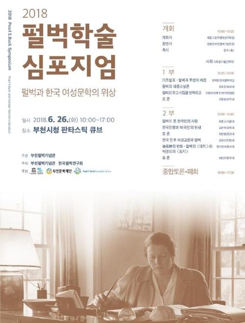 [부천소식] '펄벅 학술 심포지엄' 국내 최초 개최