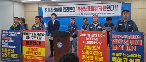 """""""법원, 성동조선 인력구조조정 계획안 허가하지 말아야"""""""