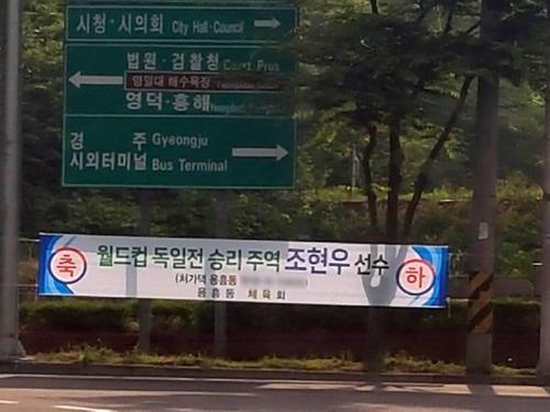 '포항 사위' 조현우 인기몰이…길거리 축하 현수막도