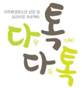 이주배경청소년재원재단, 다톡다톡 프로젝트
