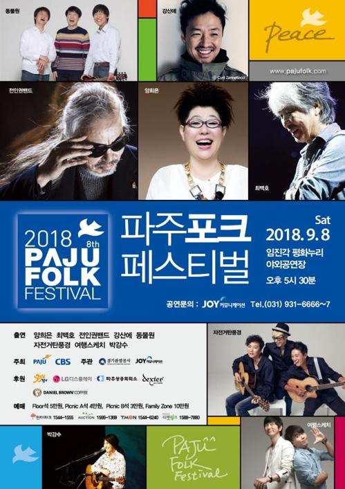 '2018 파주포크페스티벌' 포스터 [죠이커뮤니케이션 제공]