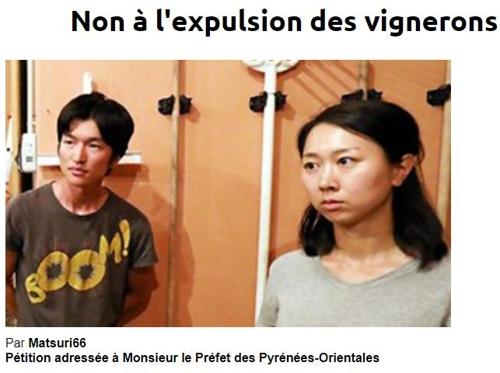 프랑스서 일본인 와인농장주 부부 체류허가 청원운동