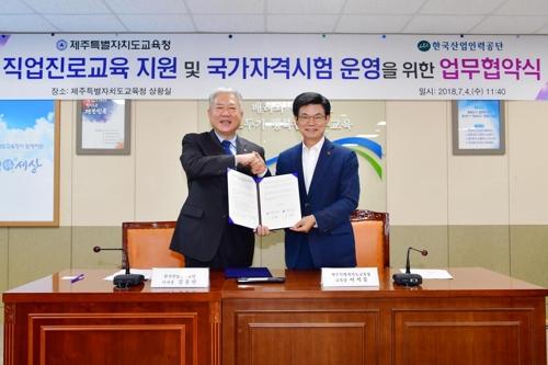 제주교육청-한국산업인력공단 업무협약