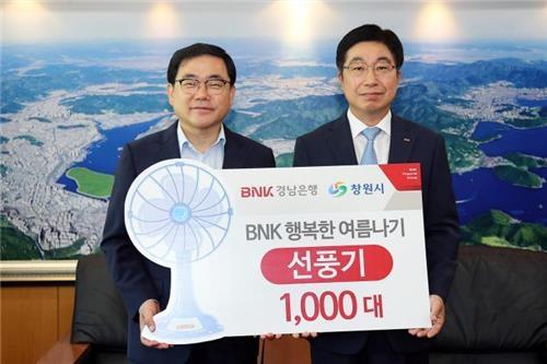 경남은행 선풍기 1천 대 기탁