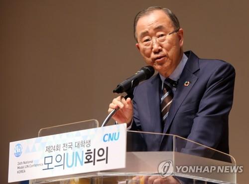 대학생 모의유엔회의 참석한 반기문 전 유엔사무총장