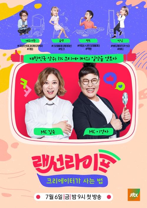 '랜선라이프'[JTBC 제공]