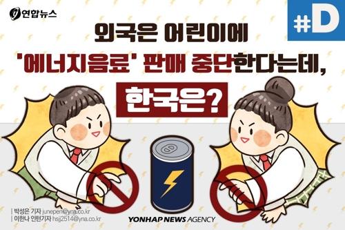 [디지털스토리] 외국, '에너지음료' 어린이 판매 중단…한국은?