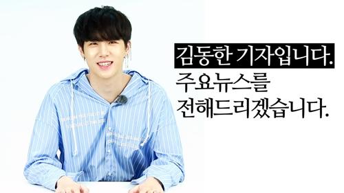 [뉴스 읽어주는 셀럽] '1위 가수' 김동한, 기자로는 몇점?