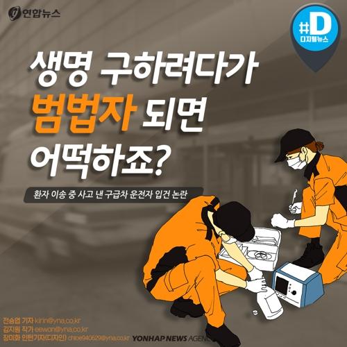 [카드뉴스] 생명 구하려다가 범법자 되면 어떡하죠?