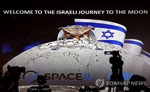 이스라엘의 달탐사 무인우주선 계획[AFP=연합뉴스]