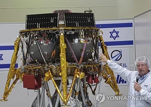 이스라엘의 달탐사 무인우주선 계획[AP=연합뉴스]