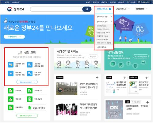 '정부24' 첫 화면 [행정안전부 제공]