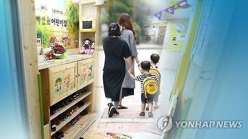 어린이집[연합뉴스 CG]