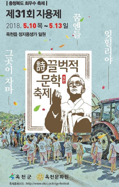 옥천 지용제 피너클어워드 홍보출력물 부문 입상