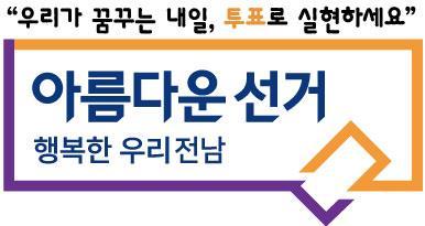 전남 지방선거 후보 653명 중 443명, 선거비용 전액 보전 청구
