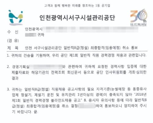 최종합격 취소 통보문 [제보자 제공=연합뉴스]