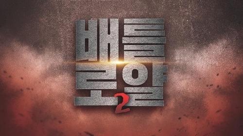 '배틀로얄 2' 이미지 [복싱매니지먼트코리아 제공=연합뉴스]