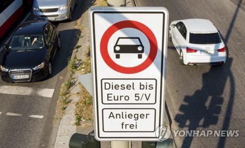 함부르크 도심의 노후 디젤차 금지 표지판 [AP=연합뉴스 자료사진]