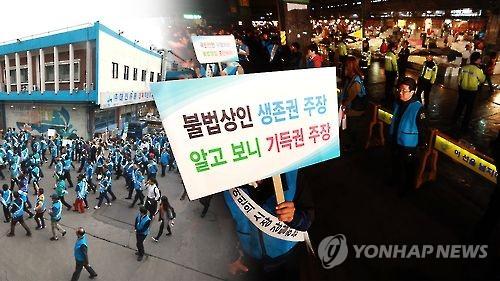 노량진 수산시장 갈등 [연합뉴스 자료 CG]