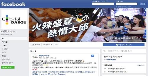 대만 SNS 라이브방송으로 대구 치맥축제 홍보한다