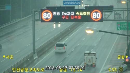 과속 단속 카메라 [인천지방경찰청 제공=연합뉴스]