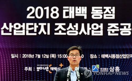 태백 동점산업단지 준공식
