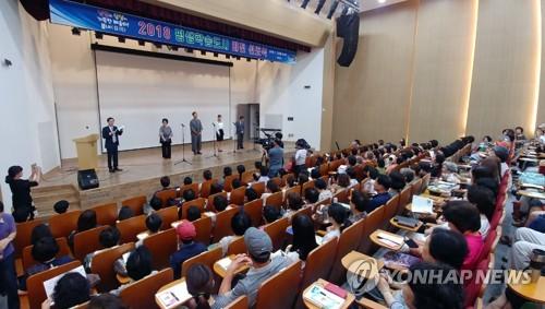 춘천 평생학습도시 비전 선포식