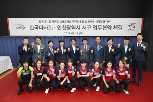 한국마사회 탁구단이 둥지를 튼 인천 청라 훈련장 개소식 장면