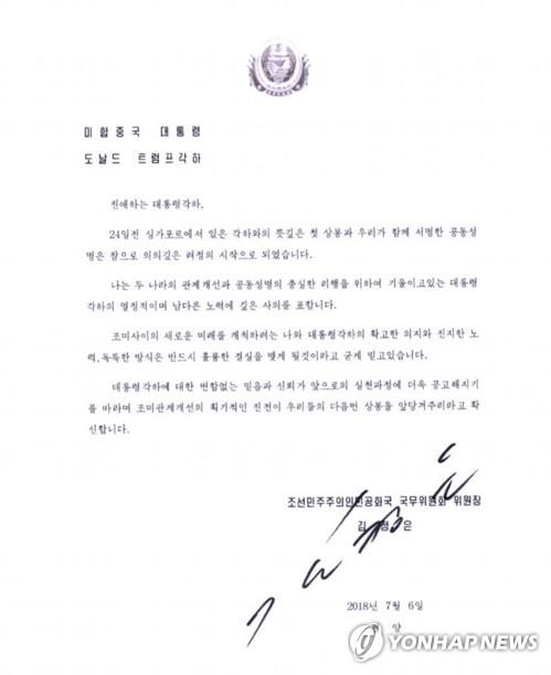 트럼프, 김정은 친서 공개