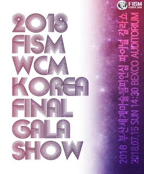 세계마술챔피언십 파이널 갈라쇼