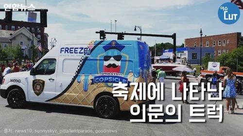 [이슈 컷] 미국 독립기념일 축제에 나타난 의문의 트럭