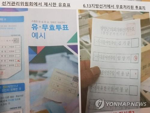 """'한표 차 당락 뒤집힌' 청양군의원 반발 """"어떤 근거로 뒤집었나"""""""