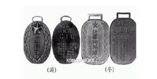 특무부대의 '공무집행 메달'[연합뉴스 자료사진]