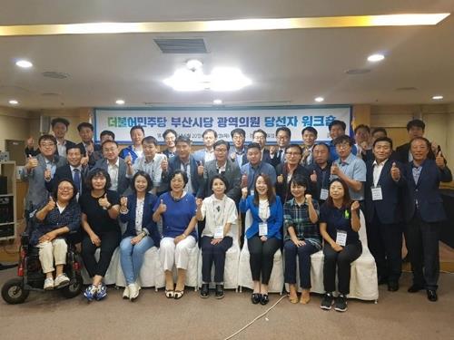 민주당 부산시의원 워크숍