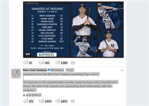 """""""파파존스와 관계 중단"""" 밝힌 뉴욕 양키스 구단"""