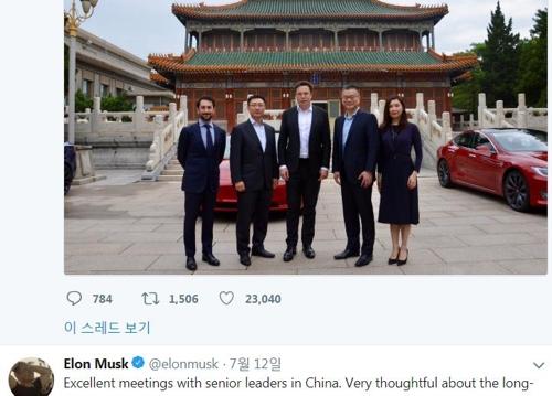 중국 지도부와의 만남을 전한 일론 머스크의 트위터