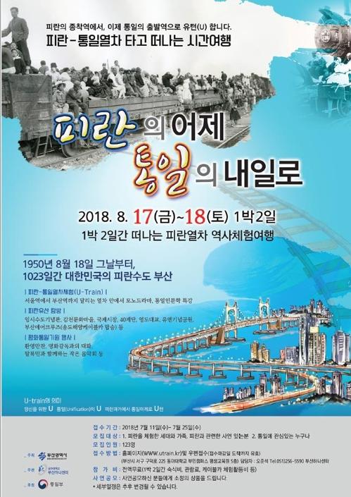 남북 주민이 함께 타고…피란열차 역사기행