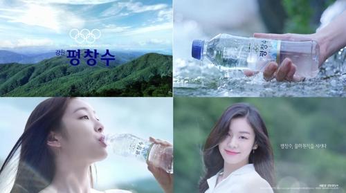 피겨퀸 김연아, 강원평창수 7년 연속 광고모델