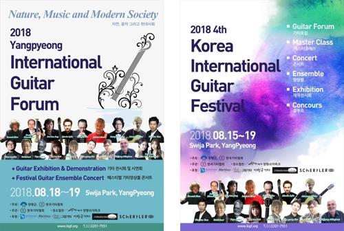 양평서 내달 15∼19일 국제 기타페스티벌