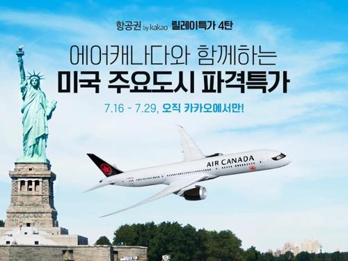 [게시판] 카카오 항공권, 미국 10개 도시 특가 행사
